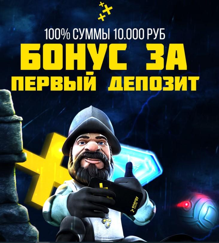 100% Бонус казино Energy Casino