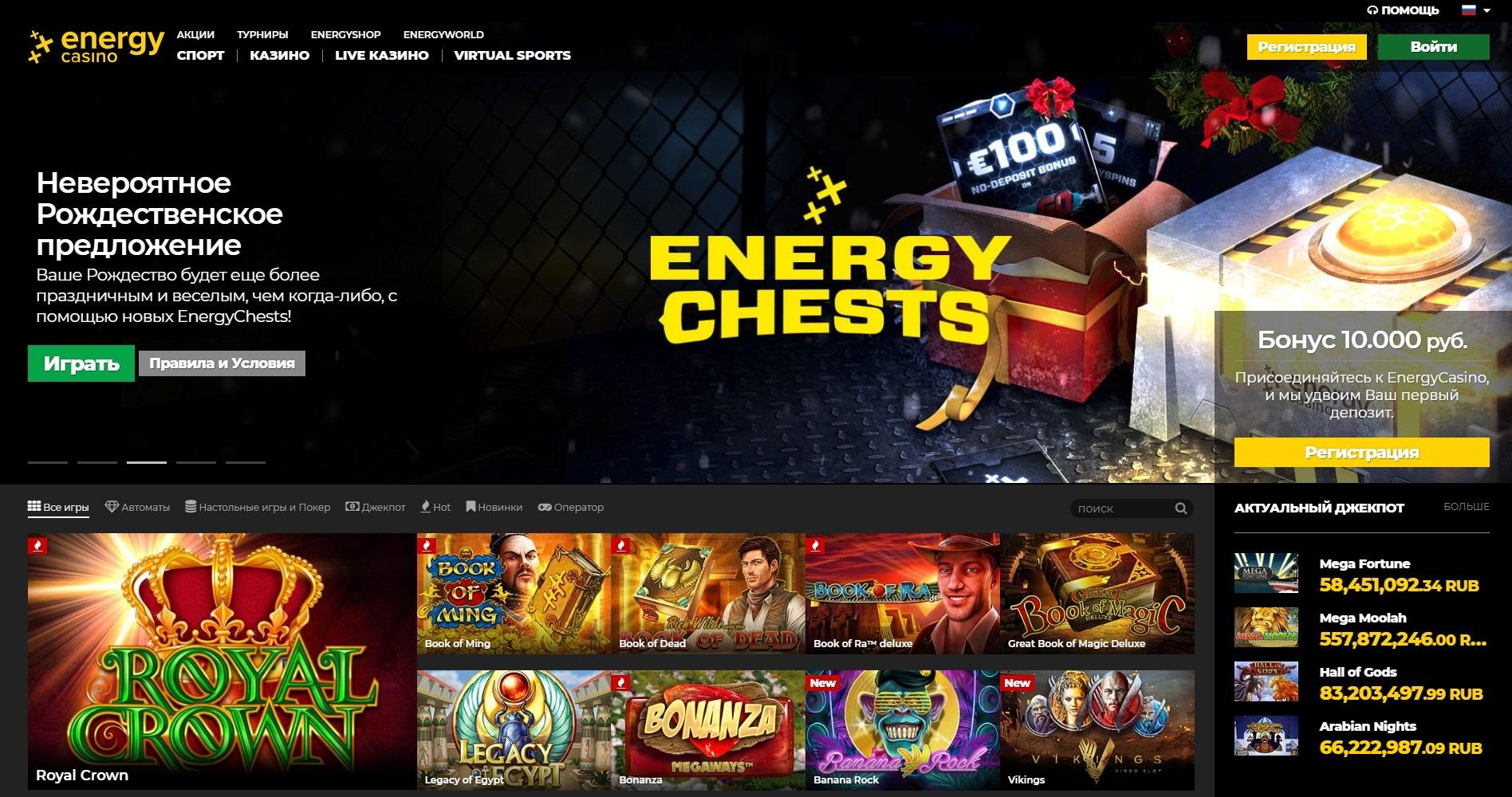 Energy Casino главная страница казино и бонус
