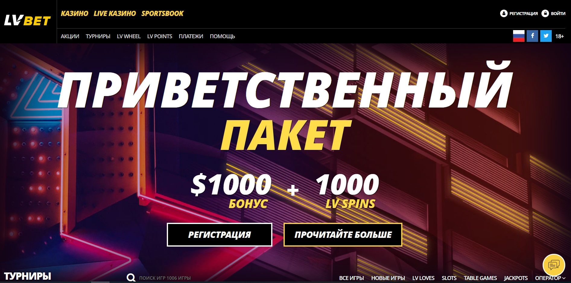 LV BET онлайн-казино