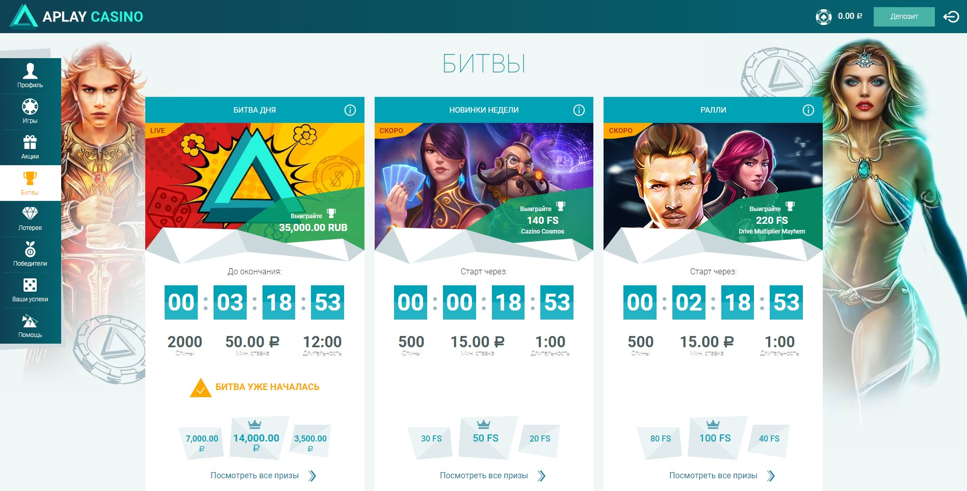Битвы в онлайн-казино Aplay Casino