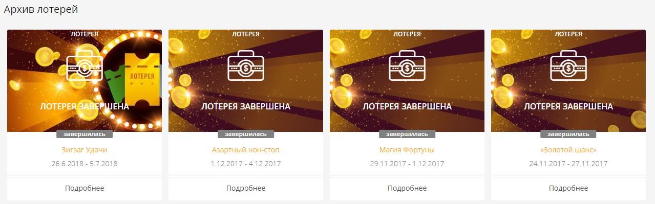Лотереи онлайн-казино LotoRu