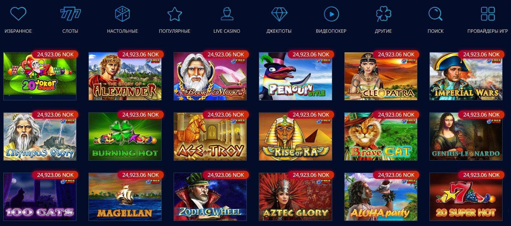 Игровые автоматы в казино Mr. Bit