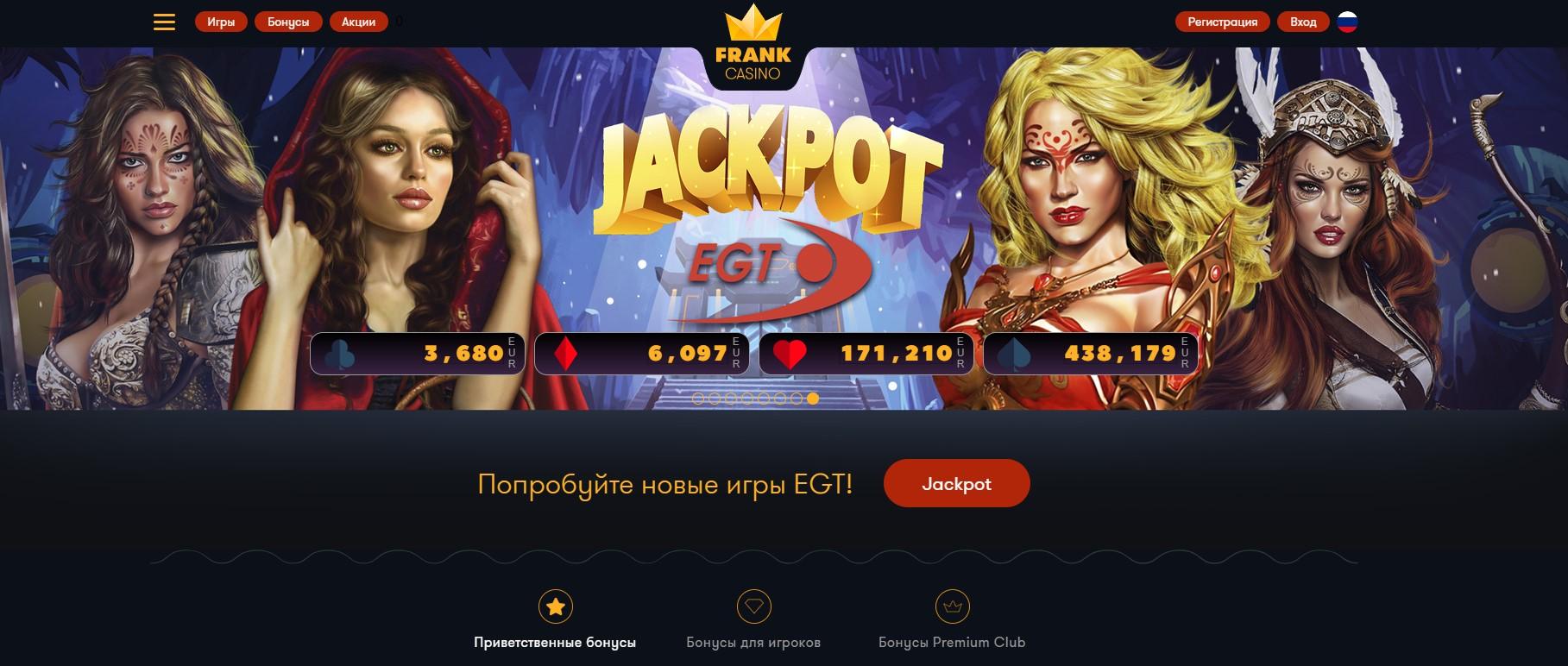 Frank Casino главная страница казино