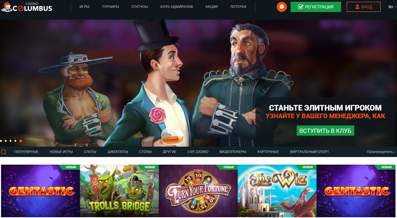 Главная страница Columbus Casino