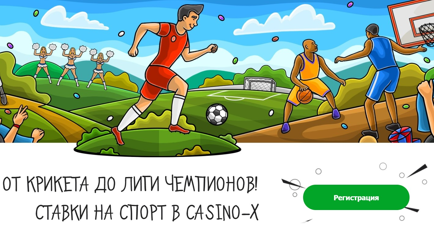 Casino - X главная страница