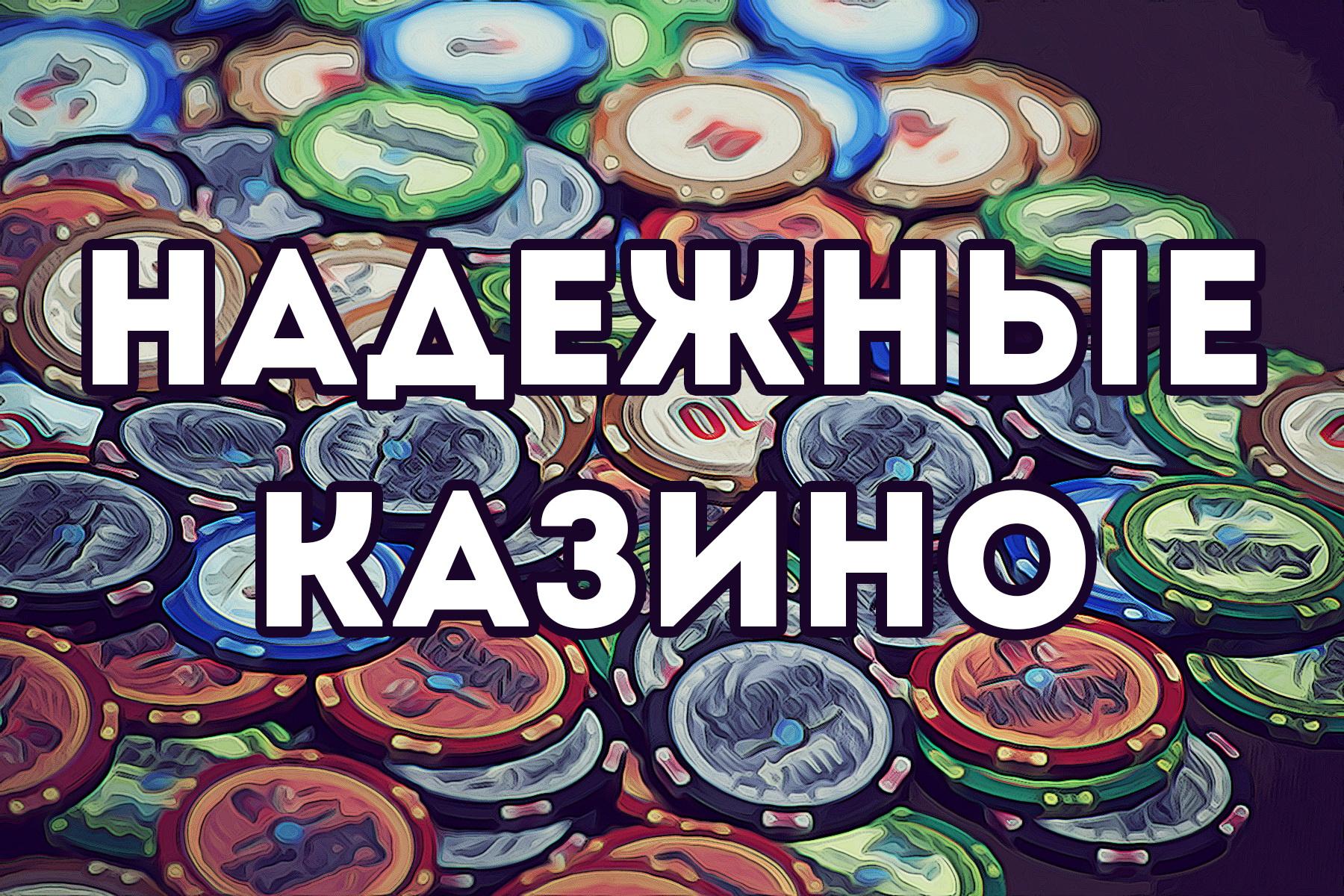 Надежные казино Online Casinova