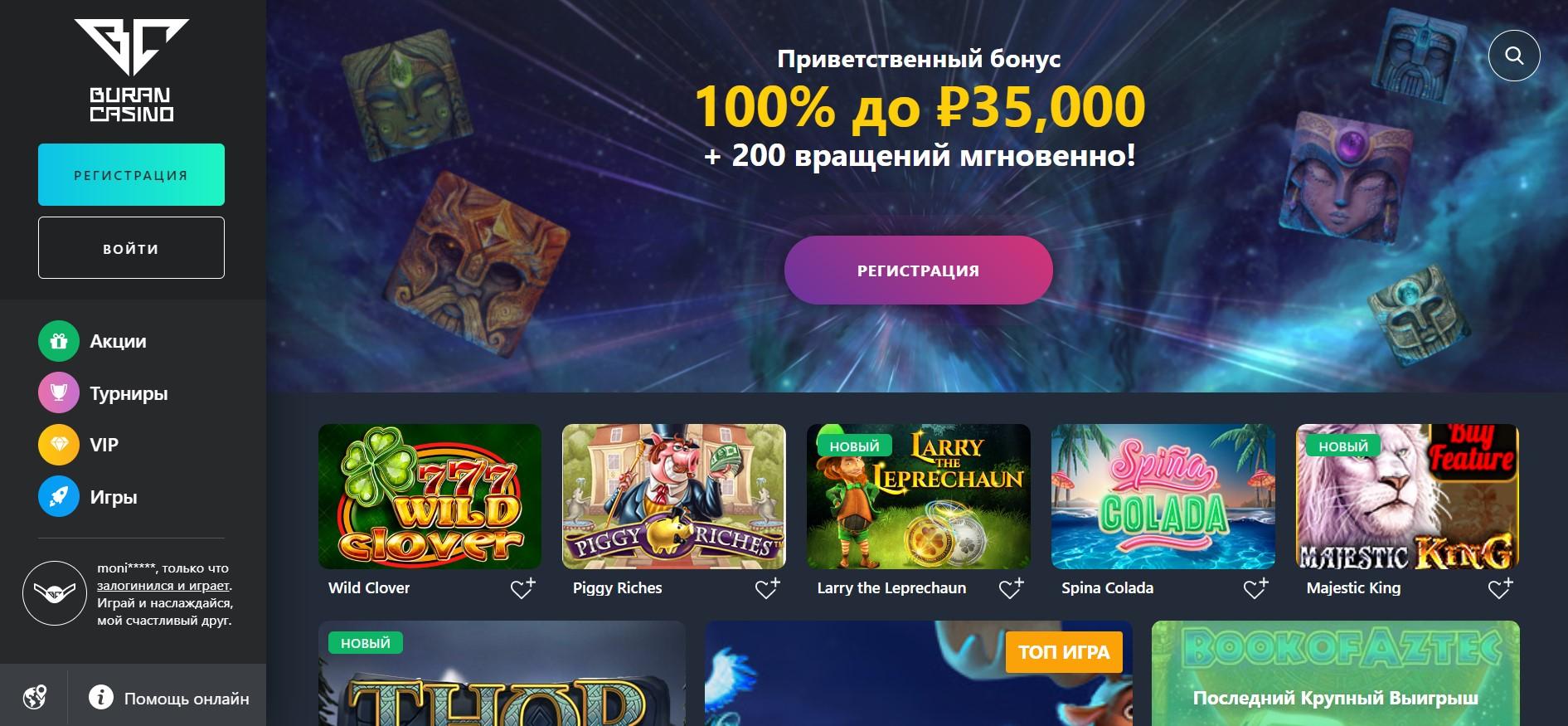 BuranCasino онлайн казино
