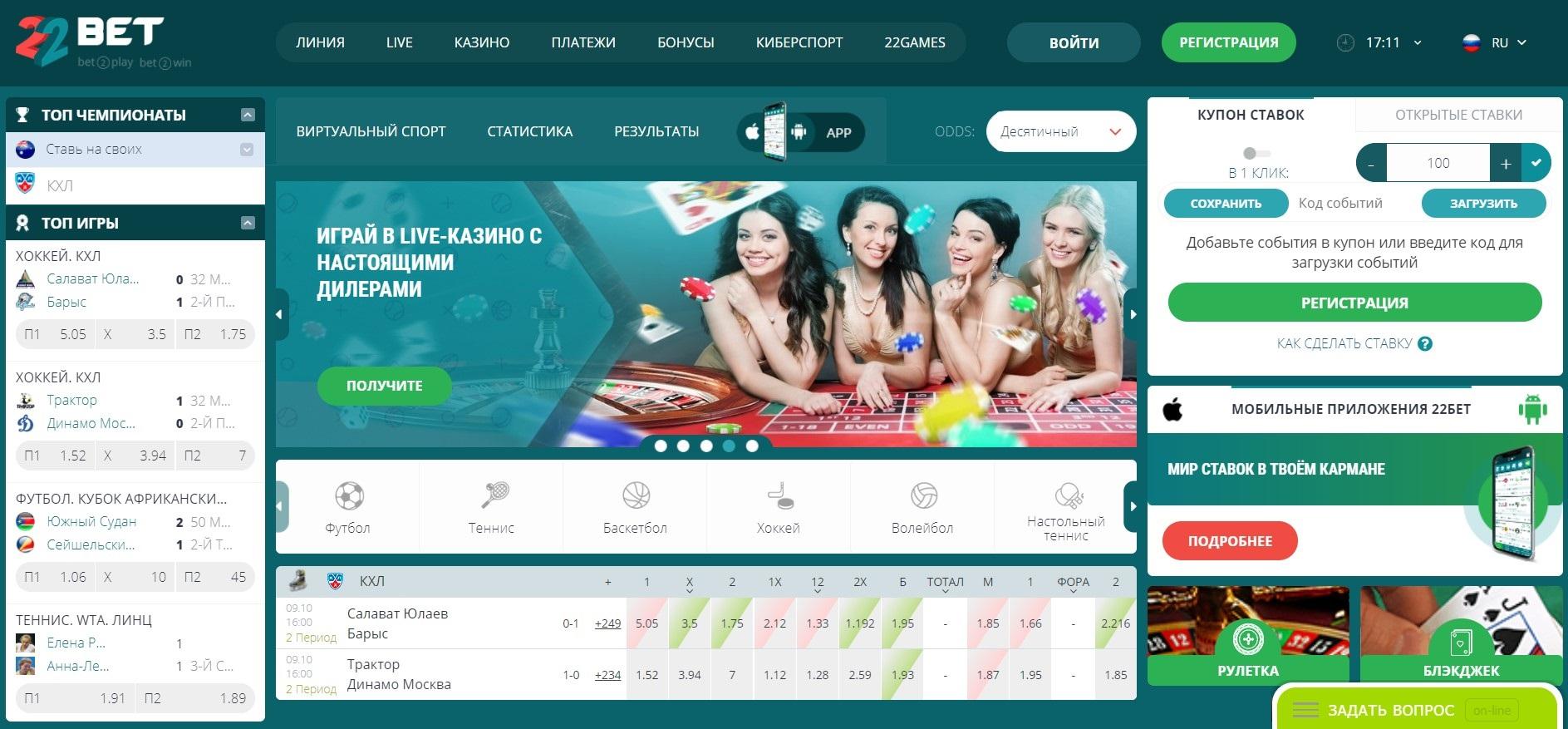 22bet онлайн казино и ставки на спорт